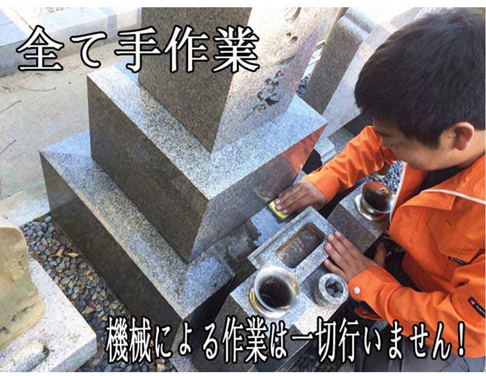 手作業で墓石クリーニング